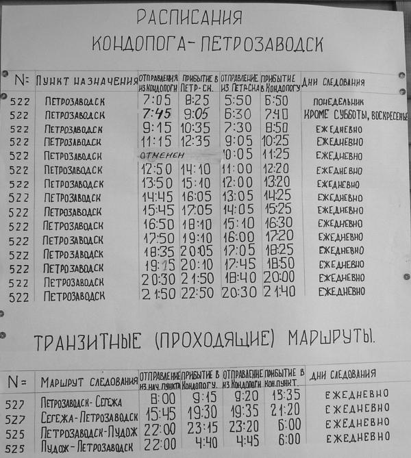 Кондопога-Петрозаводск от 05