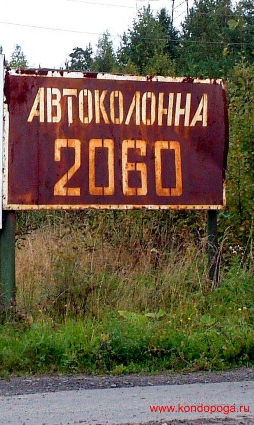 Автоколонна 2060. Кондопога - город без общественного транспорта