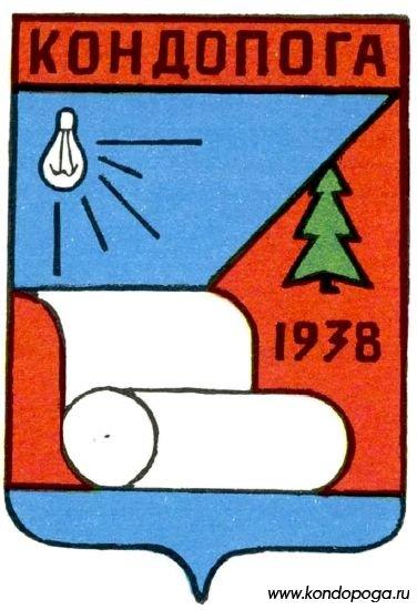 Проект герба Кондопоги. 1983 год. Автор В.Хакало