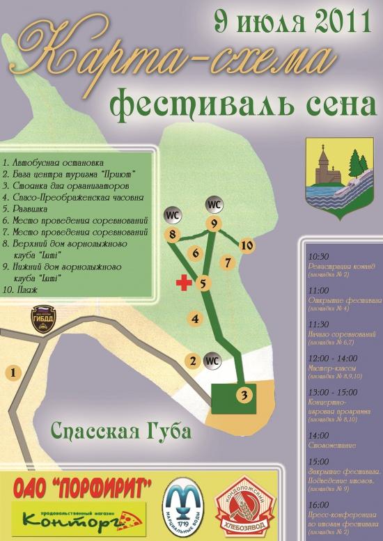 КАРТА-СХЕМА - Фестиваль сена