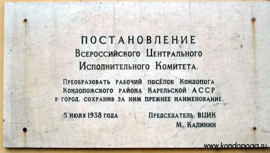 ПОСТАНОВЛЕНИЕ Всероссийского Центрального Исполнительного Комитета