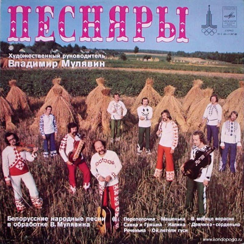 Народная музыка белоруссии скачать