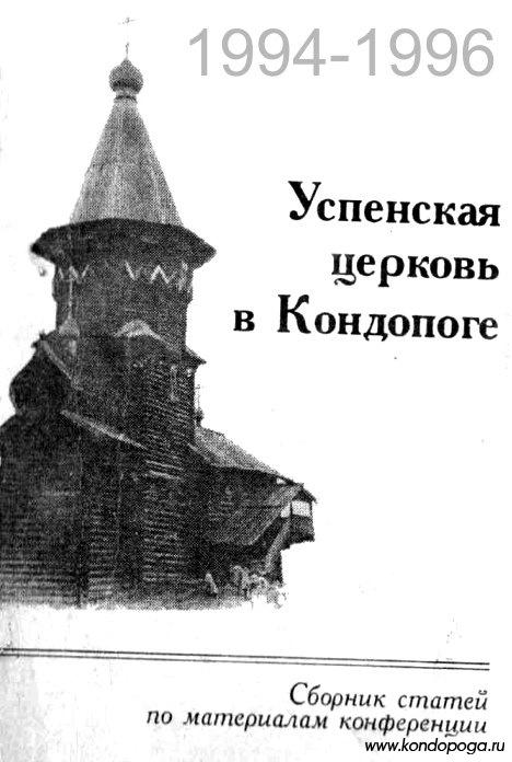 Деревянные храмы домонгольской Руси