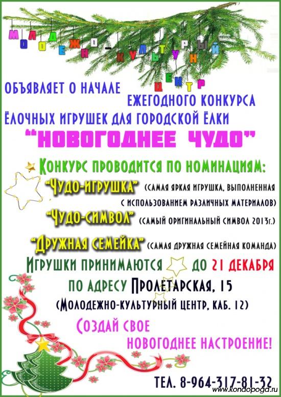 Положение об новогодних конкурсах в детском саду