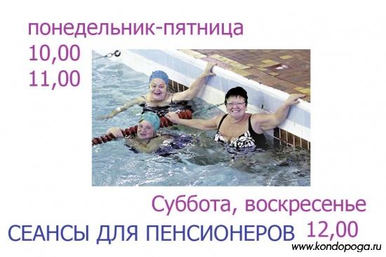 Городской плавательный бассейн / Кондопога / тарифы на услуги с 16 сентября 2013