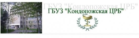 """ГБУЗ """"Кондопожская ЦРБ"""""""