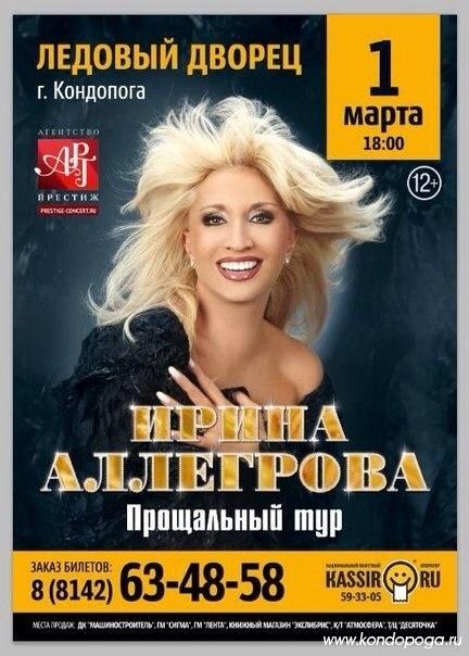Афиша 2 16 | Ирина Аллегрова | ВКонтакте