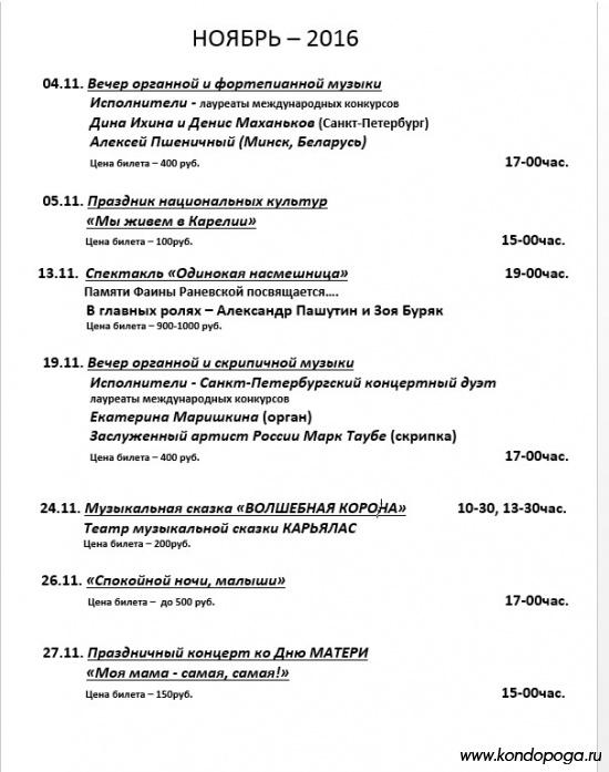 Дворец Искусств - ноябрь 2016