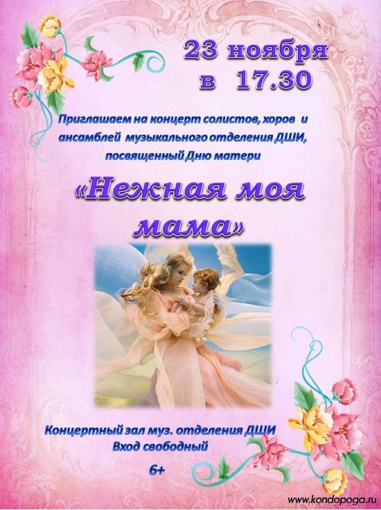 Концерт солистов, хоров и ансамблей музыкального отделения ДШИ