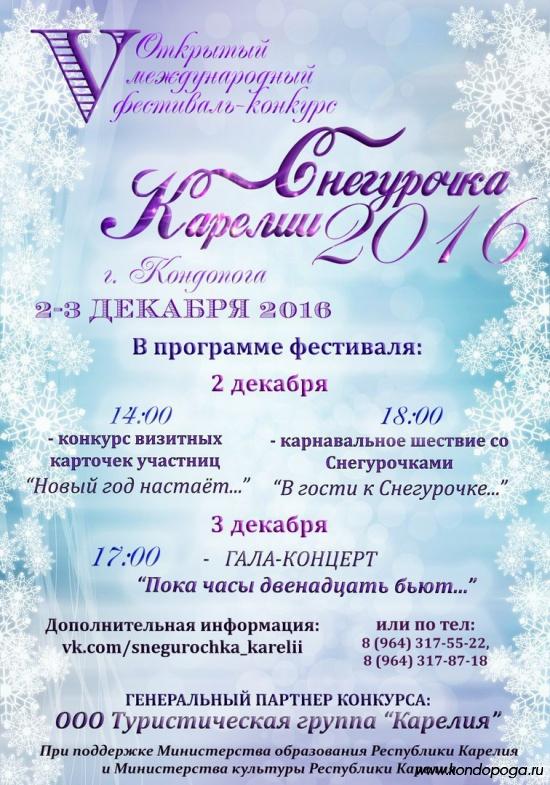 фестиваль-конкурс «Снегурочка Карелии 2016»