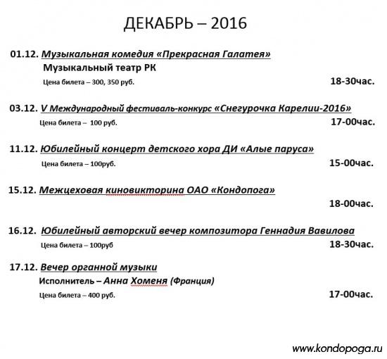 Дворец Искусств - декабрь 2016