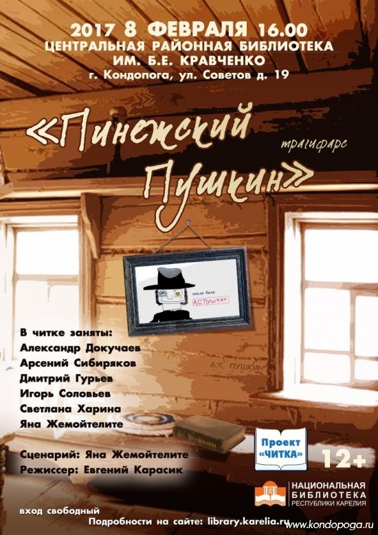 """спектакль """"Пинежский Пушкин"""""""