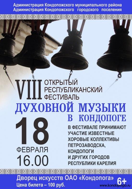VIII республиканский Фестиваль духовной музыки