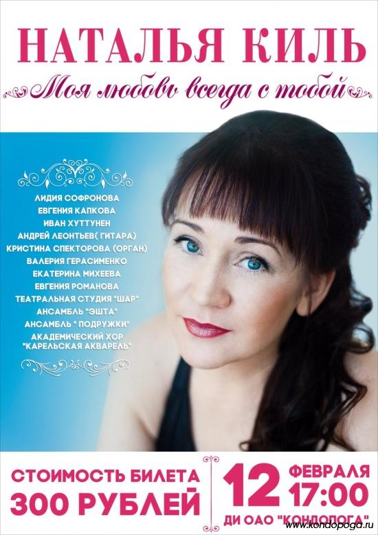 Наталья Киль