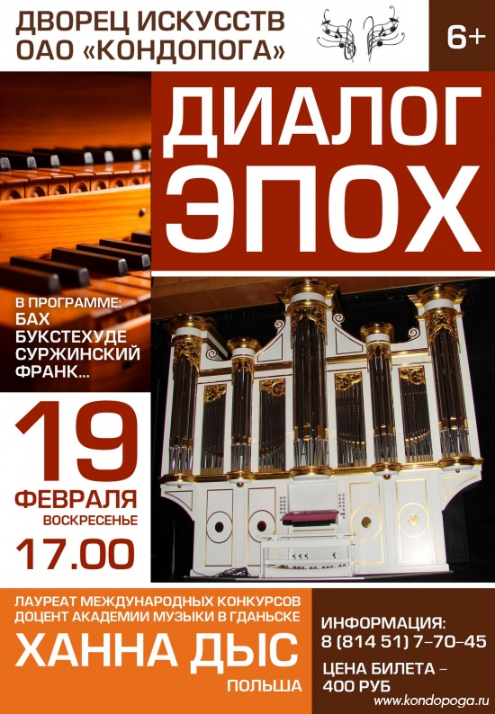 Вечер органной музыки «Диалог эпох»
