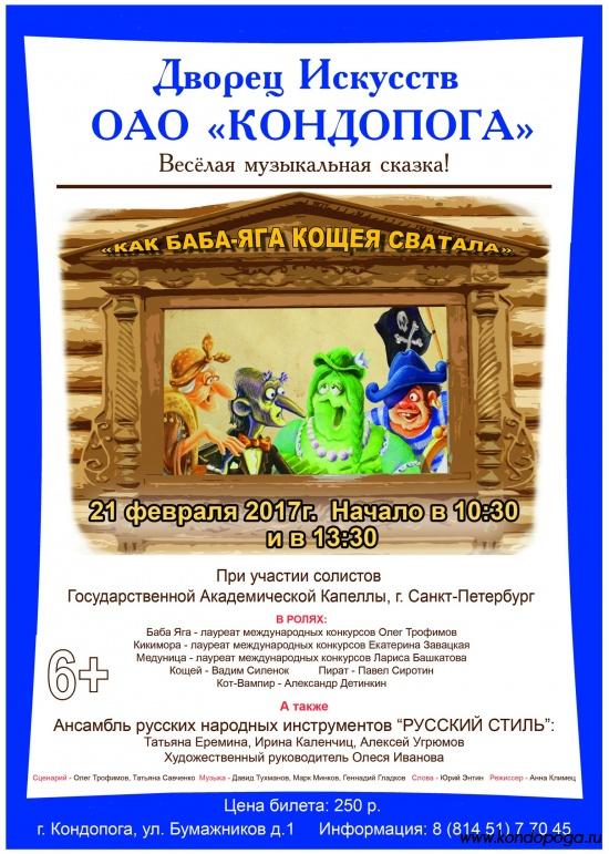 """Музыкальный спектакль для детей """"Как Баба-яга Кощея сватала"""""""