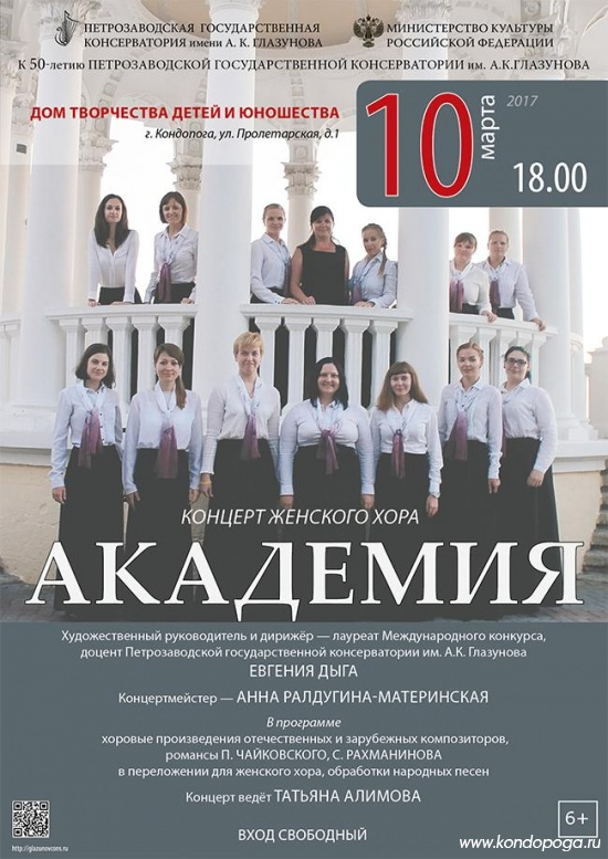 Женский хор «Академия»