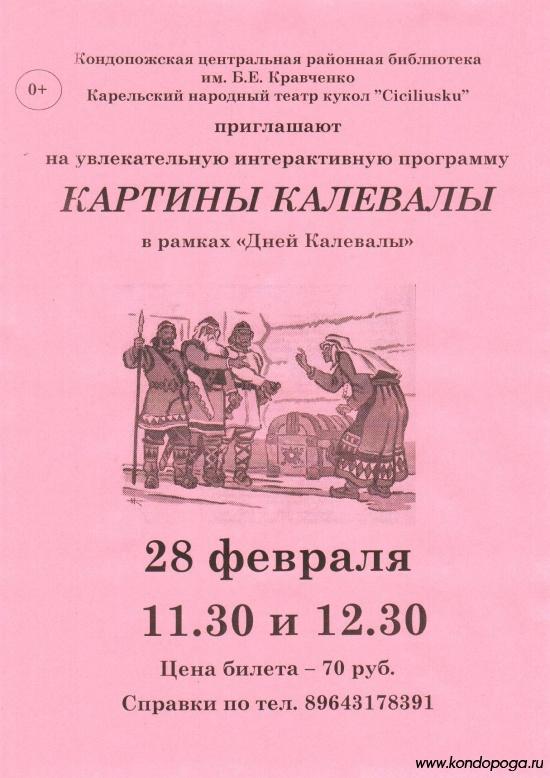 Дни Калевалы