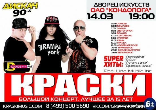 «Краски» — музыкальная группа из Беларуси