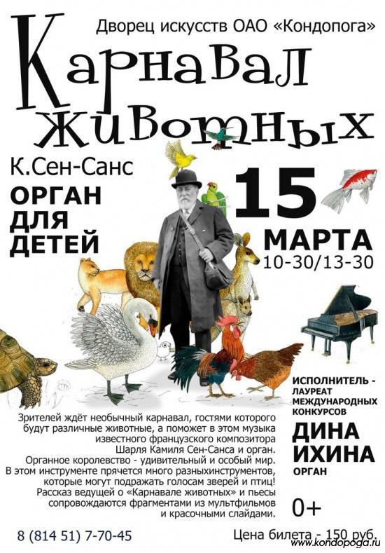 ОРГАН для детей - «Карнавал животных»
