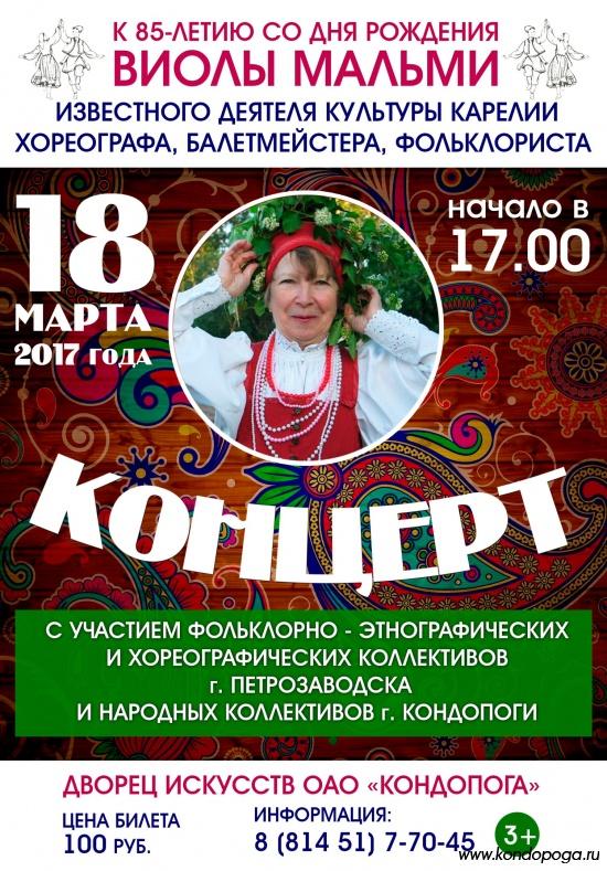 Фольклорный фестиваль, посвященный 85-летию памяти Виолы Мальми