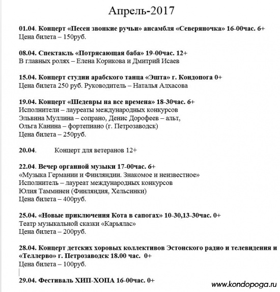 Дворец Искусств - апрель 2017