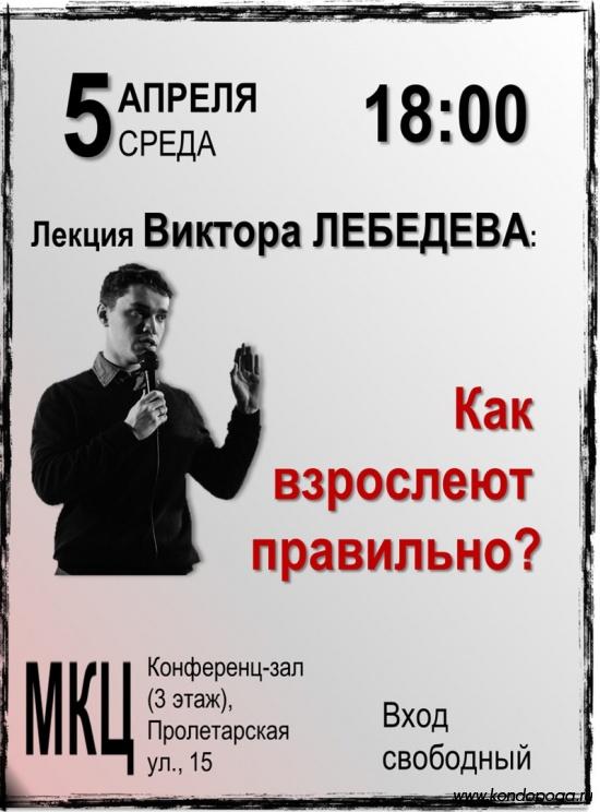 """лекция  Виктора Лебедева """"Как взрослеют правильно"""""""