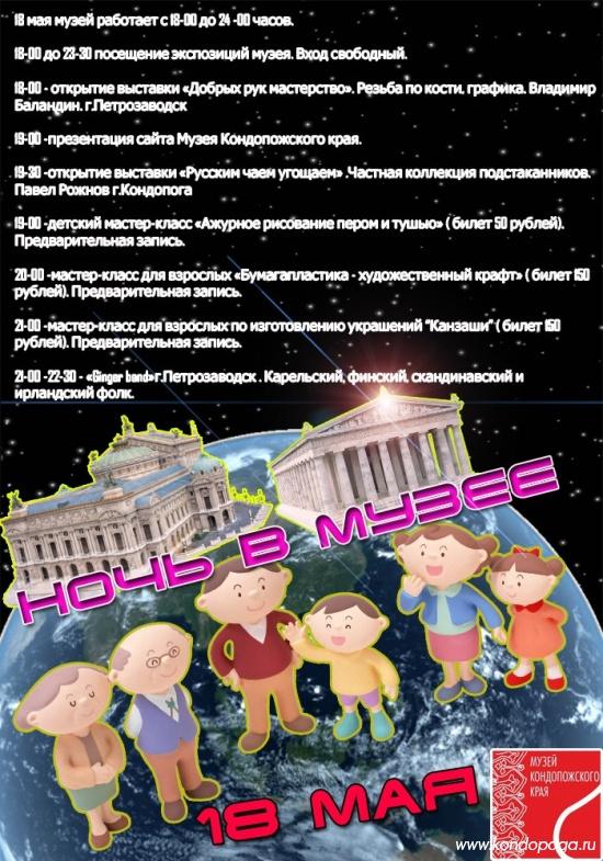 Программа «Ночи музеев» в МУК «Кондопожский  музей