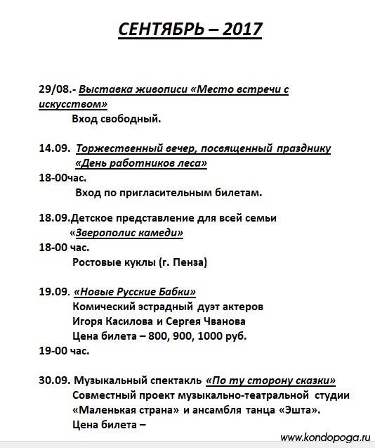 Дворец Искусств - сентябрь 2017