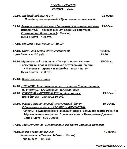 Дворец Искусств - октябрь 2017
