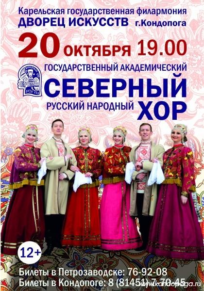 На сцене Дворца искусств Кондопога – Государственный академический Северный русский народный хор