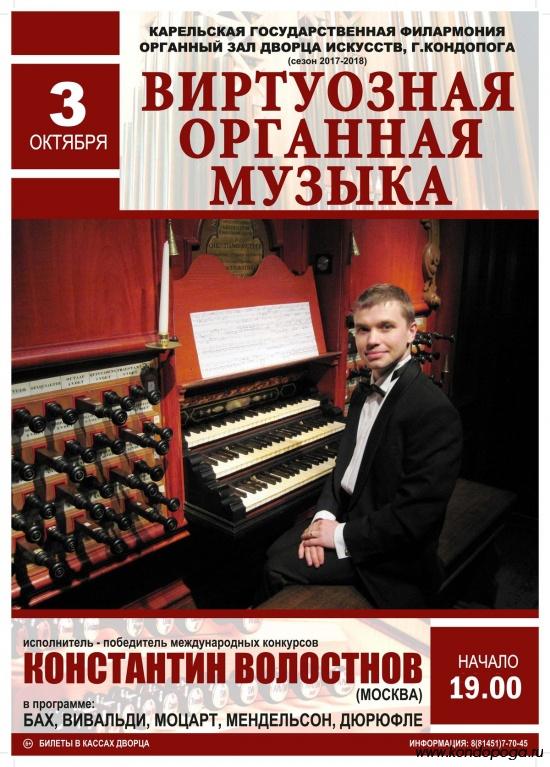 Вечер органной музыки «Виртуозная органная музыка»
