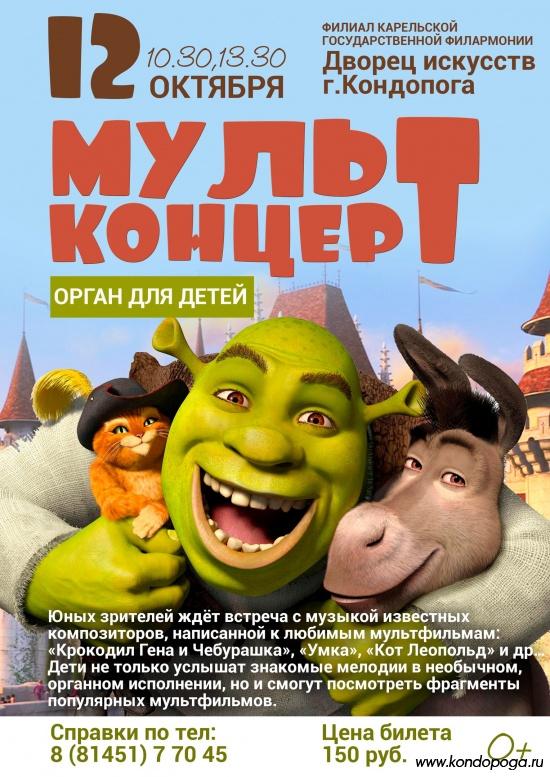 Орган для детей - МУЛЬТКОНЦЕРТ