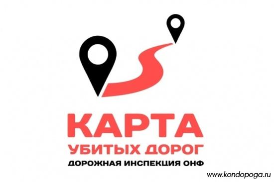 Кондопога среди худших по качеству дорог городов в России