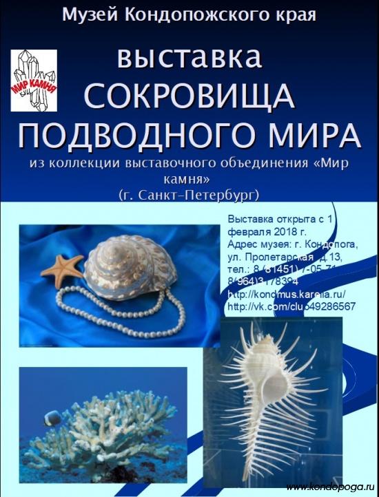 выставка  СОКРОВИЩА ПОДВОДНОГО МИРА  из коллекции выставочного объединения «Мир  камня»