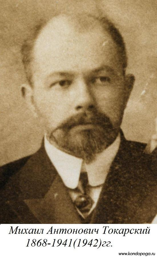 Михаил Антонович Токарский