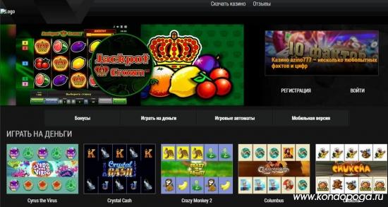 азино777 официальный сайт как вывести деньги