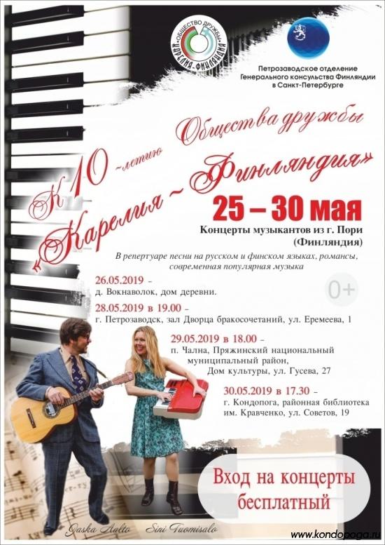Концерт финских музыкантов 30 мая