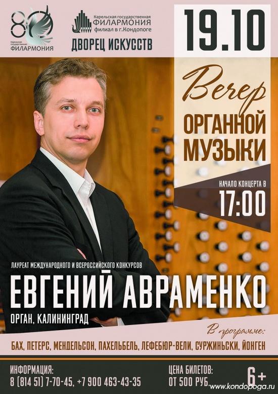 концерт Евгения Авраменко