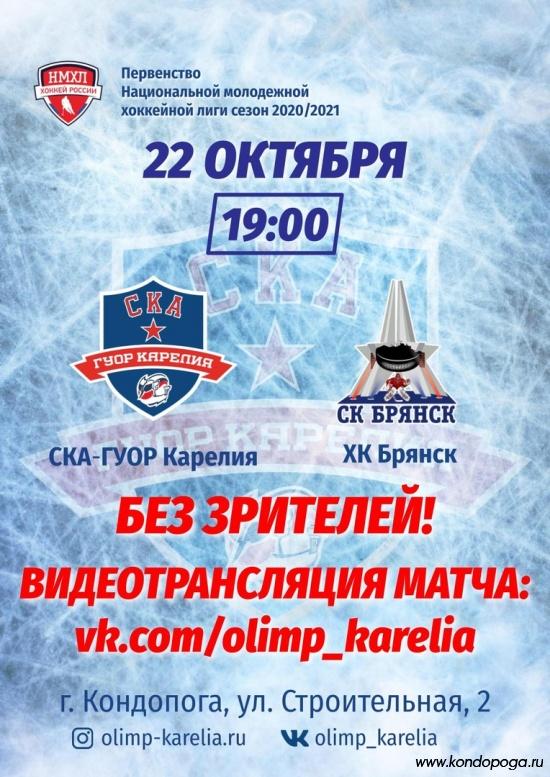 Хоккейные матчи «СКА-ГУОР Карелия» в Ледовом дворце Кондопоги будут проходить без зрителей